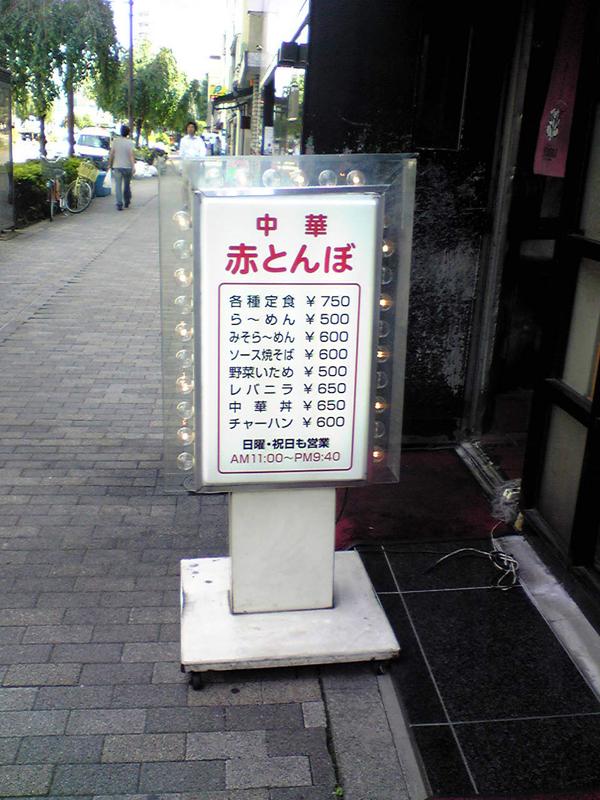 恵比寿の中華料理「赤とんぼ」で中華ランチを食す!