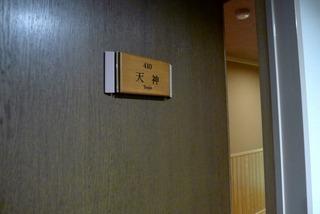 新祖谷温泉 ホテルかずら橋 @徳島・祖谷