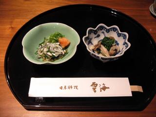 松山全日空ホテル雲海で「河豚会席」を食す!