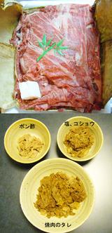 徳島の「阿波牛」