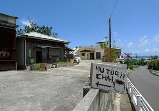 MU:TOU CHAI(ム・トゥー・チャイ) @奄美大島