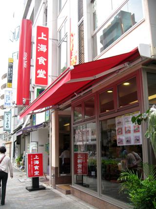 恵比寿「上海食堂」でランチを食す!
