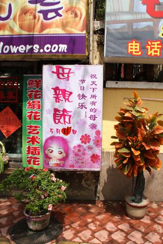 中国の母の日「母親節」