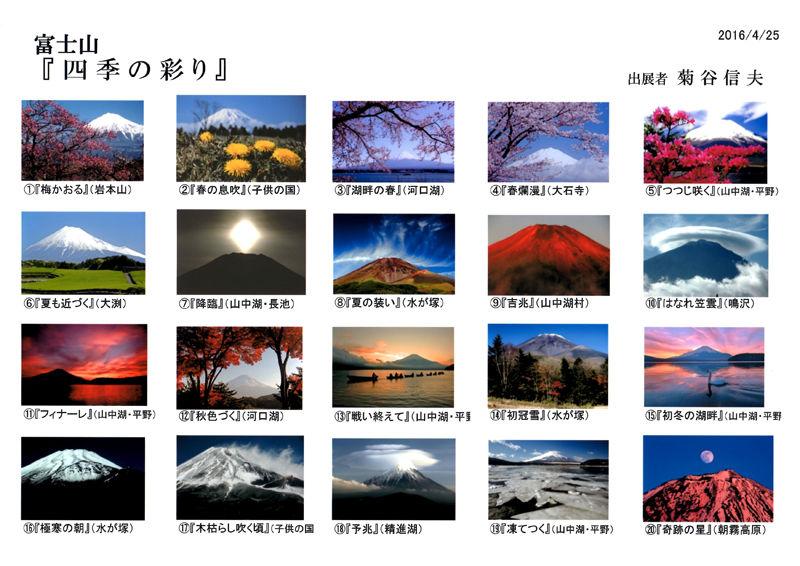 喜寿記念写真