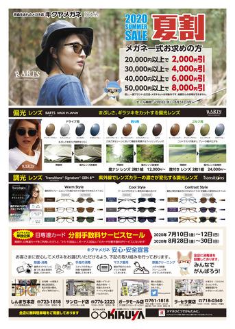 kikuya_B4_202006_omoteOL (1)