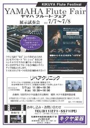 yamahaフルート2012Sumer_01