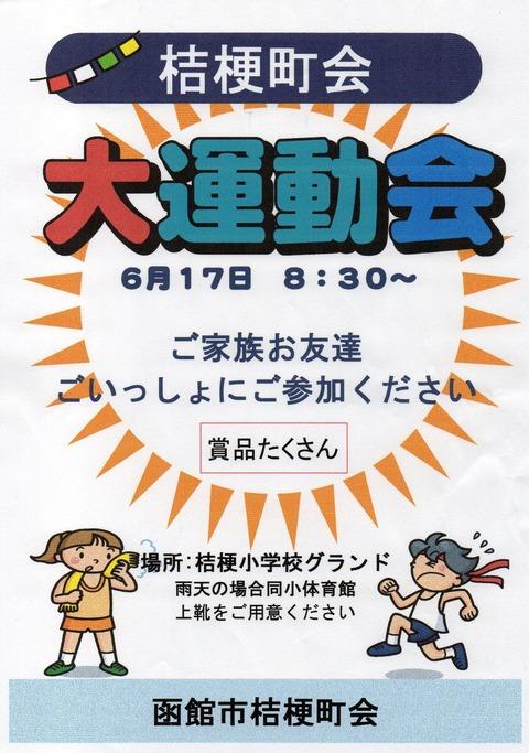img036 運動会ポスター