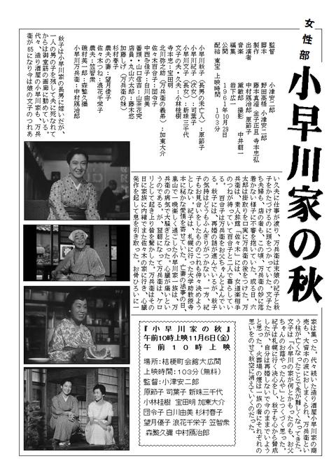 20151106小早川家の家
