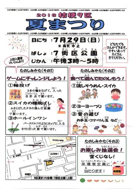 img111 9区 夏祭り