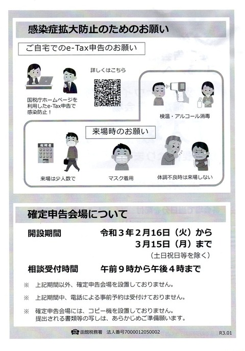 img310 税務署からお知らせ②