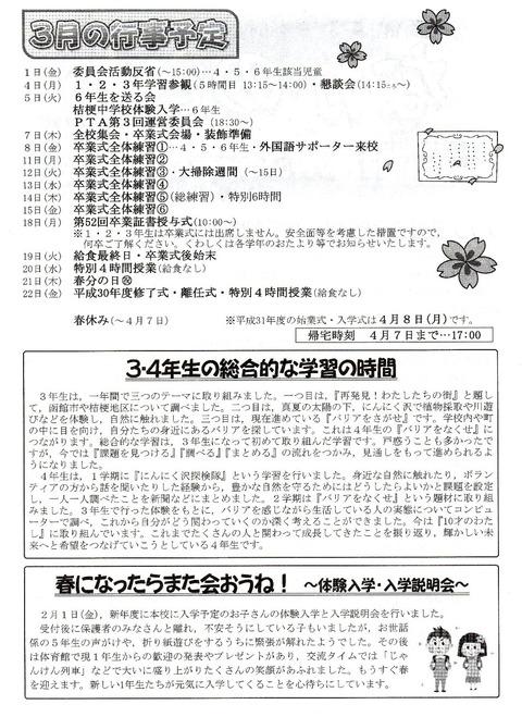 img450 ②中の沢