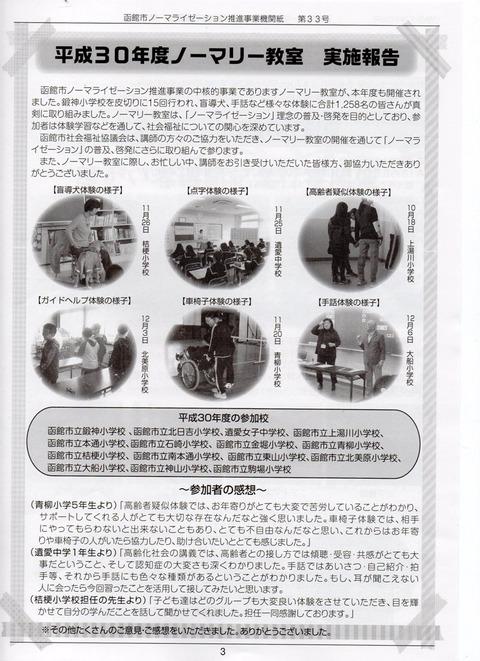 img517 ふれあい函館