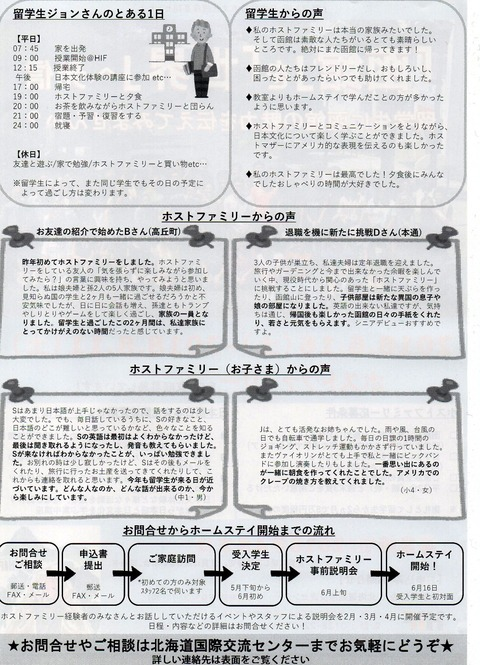 img159 函館を世界に発信 A