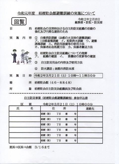 img961 会館避難訓練