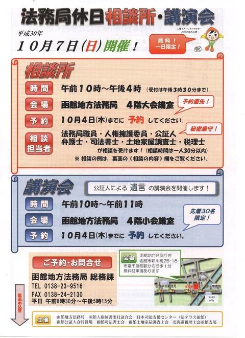 img270法務局相談所