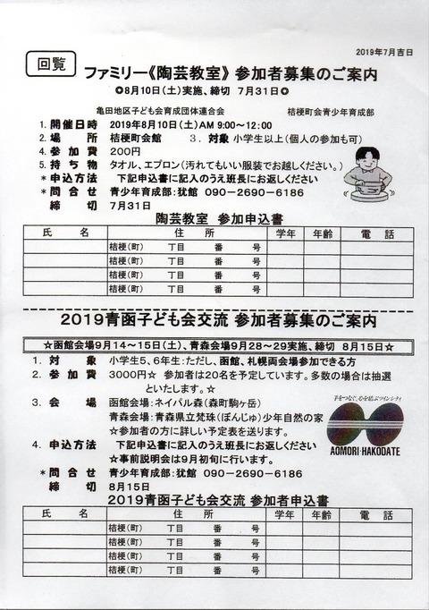 img708 陶芸教室・青函子供会交流