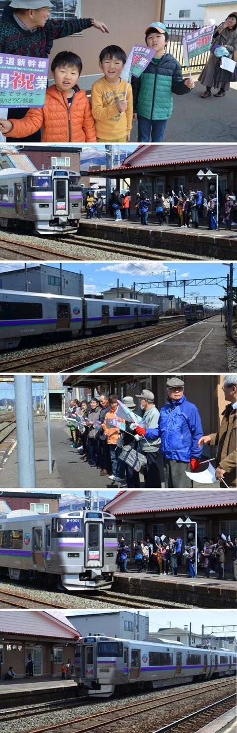 0326新幹線はこだてライナー
