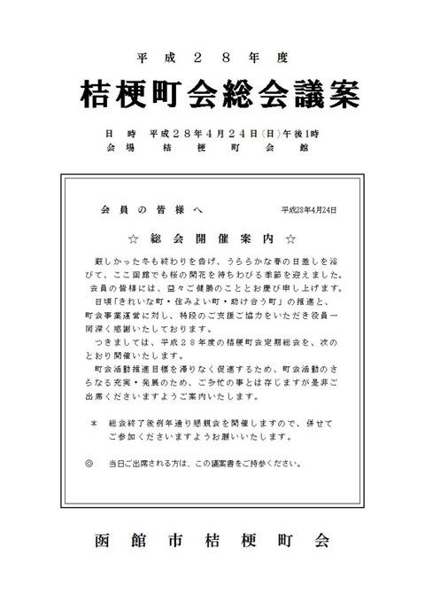 2016総会議案表紙