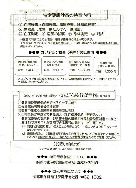 002特定検診