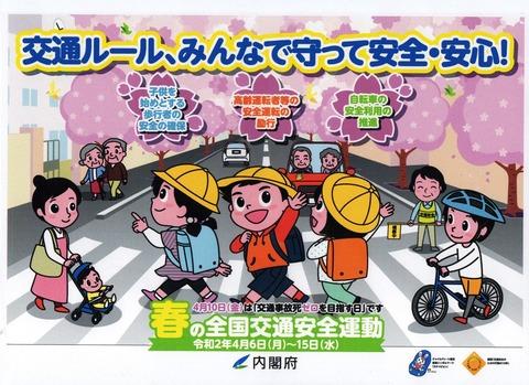 img041 春の全国交通安全運動
