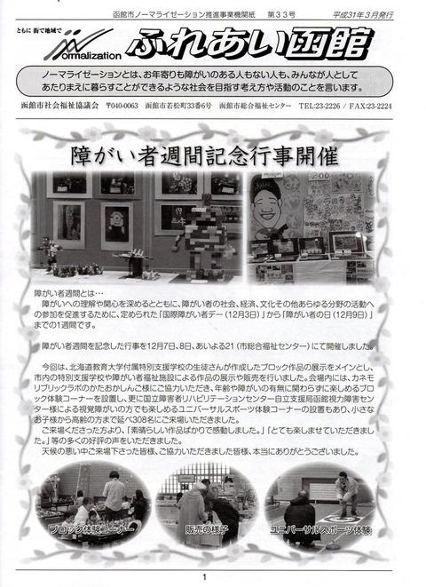 img515 ふれあい函館