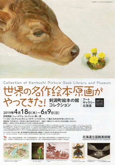 img531函館美術館