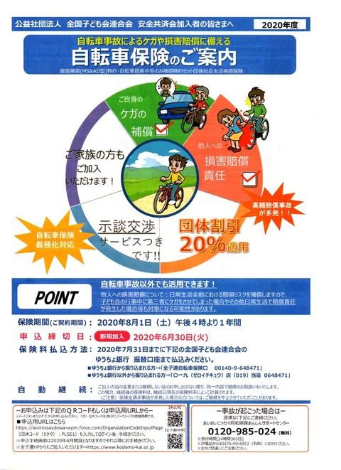 img043 自転車保険