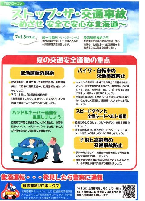 img432 20210630 H3年夏の交通安全運動2