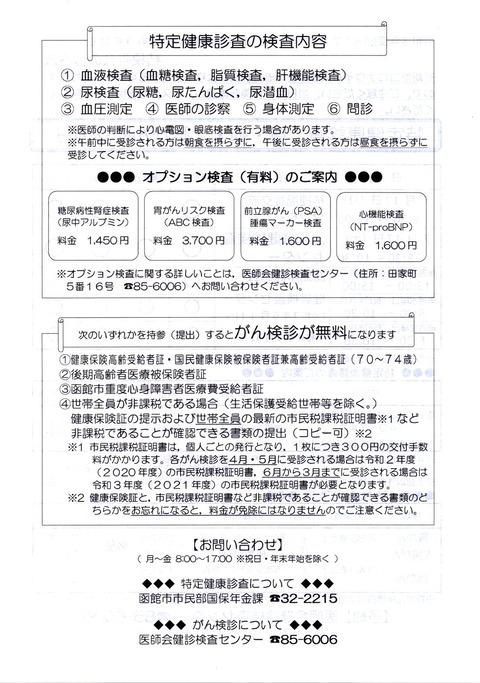 img026 特定検診①
