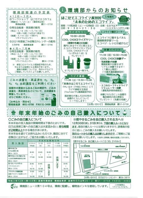 img303 環境部ニュース②a