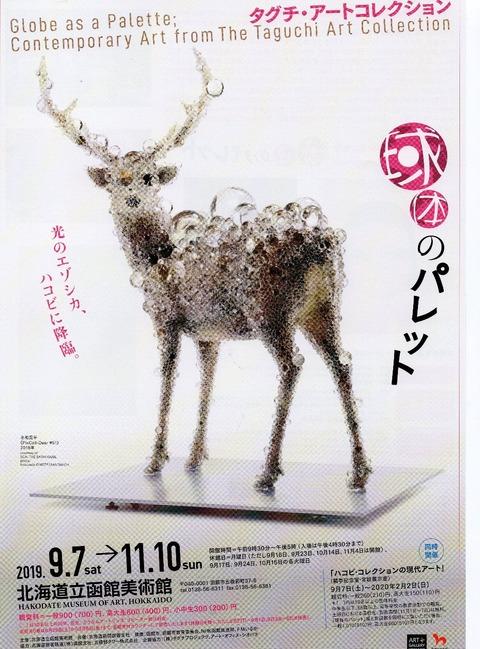img777 道立函館美術館