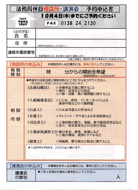 img271法務局相談所