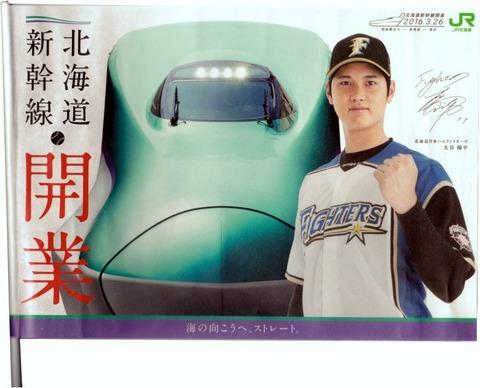 ohtani_Shinkansen