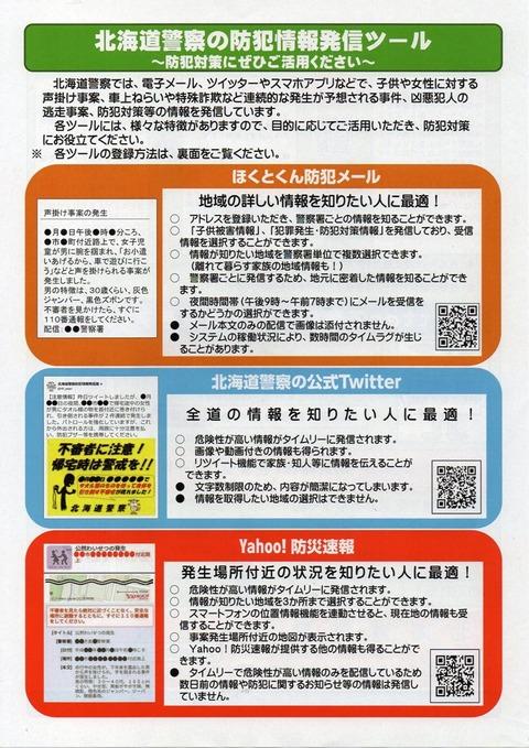 img906 青パト出動式