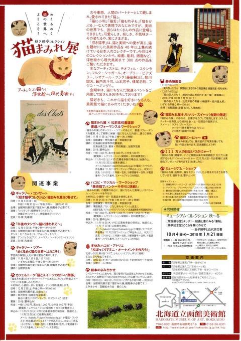 010道立函館美術館A
