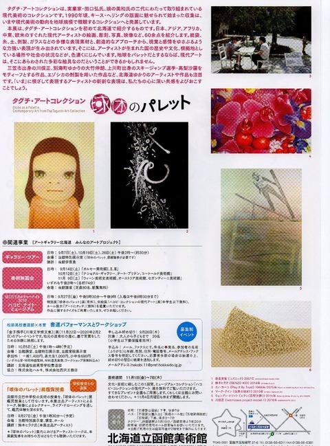 img778 道立函館美術館