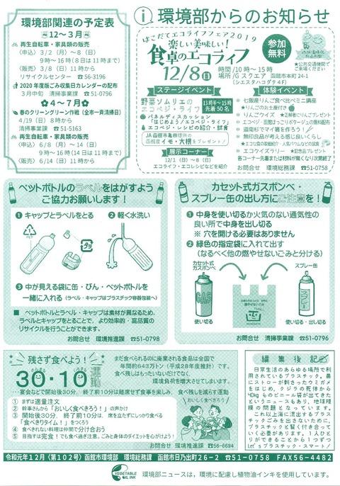 img917 環境部ニュース