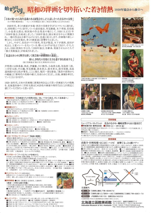 006 函館美術館1  A
