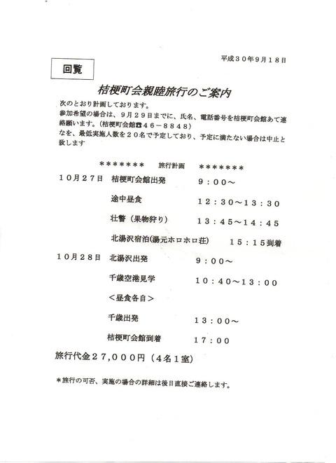 img266町会親睦旅行