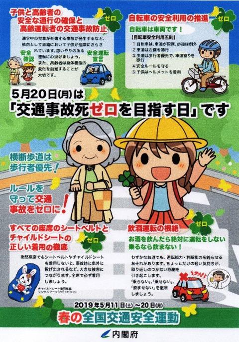 img439H31全国春の交通安全運動