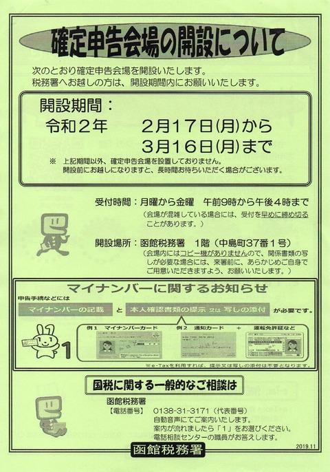 img911 確定申告