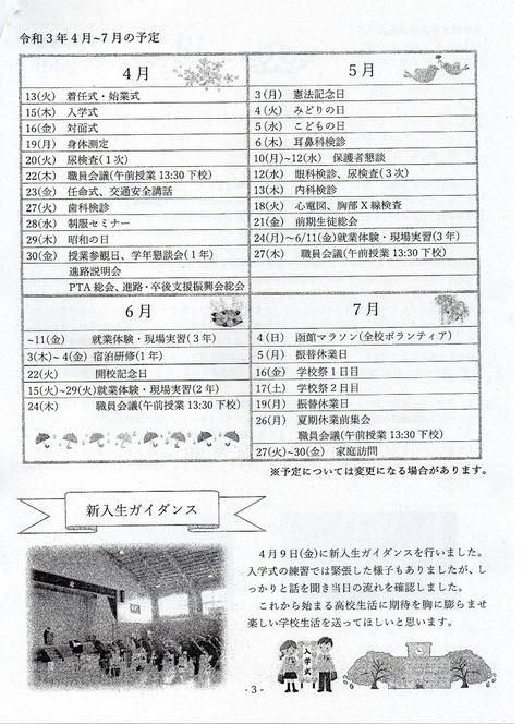 img482 支援学校