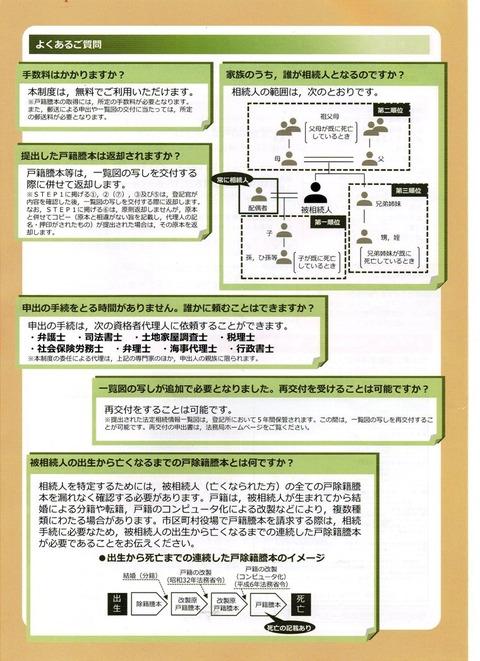 img514 法定相続情報証明制度