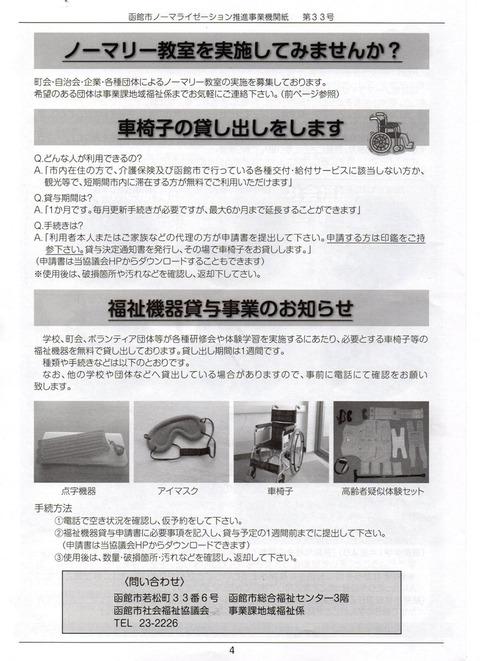 img518 ふれあい函館