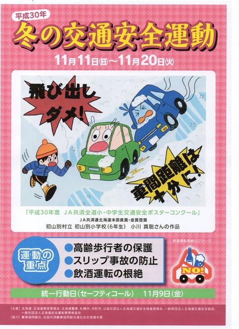 img296 冬の交通安全運動