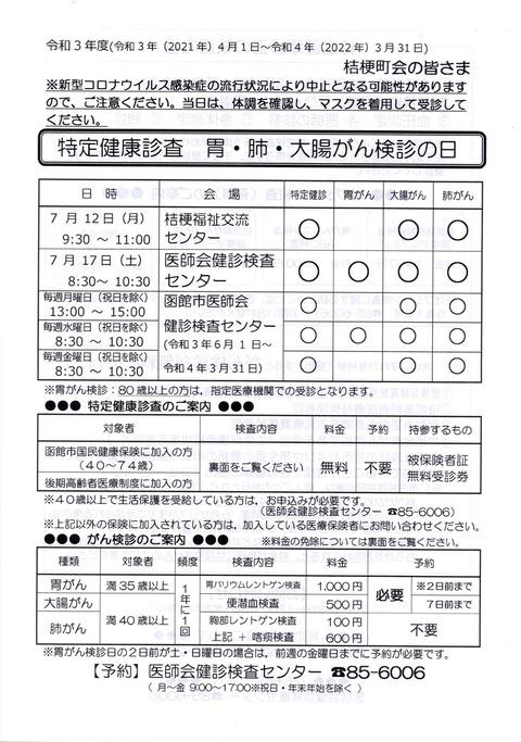img025 特定検診①