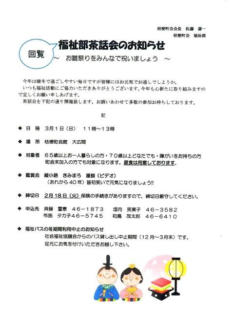 img934 茶話会福祉部