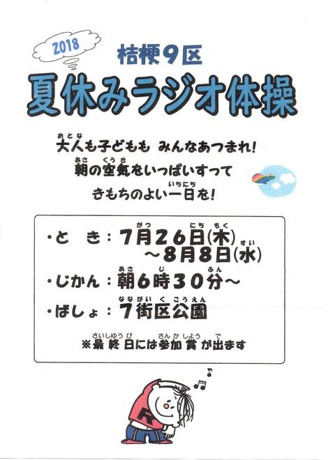 img110 9区 ラジオ体操会