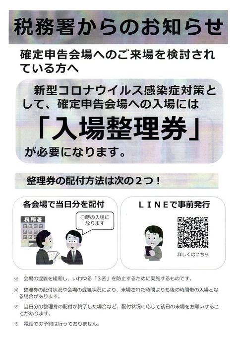img309 税務署からお知らせ①