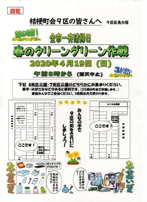 img026 春のクリーングリーン作戦